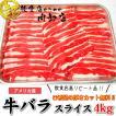 牛バラ 訳あり 焼肉 アメリカ産 希望の厚さ無料カット 4kg 業務用