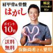 ストレッチハーツ 肩甲骨 解説DVD&解説冊子付 肩甲骨...