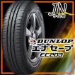 タイヤ サマータイヤ 165/65R14 79S ダンロップ ENASAVE (エナセーブ) EC203  単品 (2本以上で送料無料)