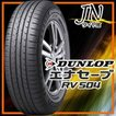 タイヤ サマータイヤ 225/55R18 98V  ダンロップ エナセーブ RV504 DUNLOP ENASAVE 225/55R18(2本以上で送料無料)