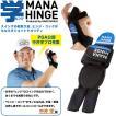【18年モデル】朝日ゴルフ  学ヒンジ [ 中井 学プロ考案 ] MANA HINGE スイング練習器