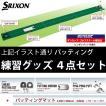 【パター練習4点セット】スリクソン (ピンポンパットGGF-35206) (パッティングマットGGF-38112)(パッティングミラーGGF-38111)(リニアセットGGF-20430)