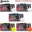【17年モデル】 スリクソン ゴルフボール NEW Z-STAR  XV 1ダース(12球) SRIXON  DUNLOP ゼットスターシリーズ
