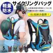 決算セール サイクリングバッグ スポーツバッグ 自転車 リュックサック 防水 バッグ ヘルメツト収納 ランニングバッグ クロネコDM便不可