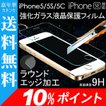 期間限定セール iPhone SE iPhone5 iPhone5S iPhone5C強化ガラス液晶保護フィルム ガラス製 保護シート スマートフォン  硬度9H ラウンドエッジ加工10%ポイント