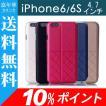 iPhone6 iPhone6s 用 PUレザーケース ウィンドウ 手帳型 スマホケース アーガイル柄 10%ポイント