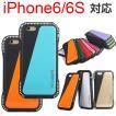 大感謝祭 iphone6 iPhone6sケース ソフトケース ソフトカバー TPU バイカラー ハードケース 10%ポイント