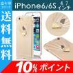 iPhone 6 iPhone6s ソフトケース ソフトカバー TPU ケース 透明 クリア ラインストーン付 10%ポイント