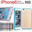 iPhone6 iPhone6s iPhone6plus 用ラウンドメタルバンパー ケース 極薄 アルミ バンパー スマホカバー  AS13A073 10%ポイント