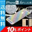 大感謝祭 iPhone6 iPhone 6 Plusスキンシール メタリックラメ  10%ポイント