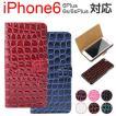 大感謝祭 iPhone6/6s iPhone6plus/6sPlus ケース  PUレザーケース カバー 手帳型 クロコダイル 脱着式 2way ケース 10%ポイント