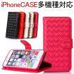 大感謝祭 iPhone6/6s iPhone6 Plus/6s Plus iphone SE/5/5S手帳型ケース 編み込み 手帳型ケース PUレザーケースカバー AS12A062