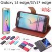 大感謝祭 Galaxy S7 S7 edge S6 edge 手帳型  PUレザー ケース ギャラクシーs6エッジ SC-04G SCV31 カバー10%ポイント