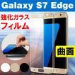 大感謝祭  Galaxy S7 Edge 全画面保護フィルム 湾曲対応 PET液晶保護フィルム フルカバー