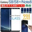 Galaxy S8 S8 Plus Galaxy Note8 強化ガラスフィルム ...