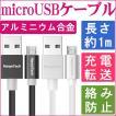 microUSBケーブル マイクロUSB 充電ケーブル アルミニウム合金 耐久性向上 絡み防止