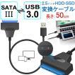 SATA変換ケーブル SATA USB変換アダプター SATA-USB3.0変換ケーブル 2.5インチHDD SSD SATA to USBケーブル 50cm HDD/SSD換装キット 翌日配達対応 秋のセール