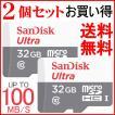 2個セットお買得 microSDカード マイクロSD microSDHC 32GB SanDisk サンディスク 48MB/s Ultra UHS-1 CLASS10 海外向けパッケージ品