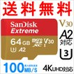 microSDXC 64GB SanDisk サンディスク UHS-I 90MB/s U3 V30 4K Ultra HD対応  海外向けパッケージ品