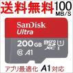 microSDXCカード 200GB SanDisk  90MB/s Ultra UHS-I CLASS10 SD変換アダプター付 海外向けパッケージ品 SA3311QUAN-200G