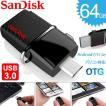SanDisk ウルトラ デュアル 64GB USB ドライブ 3.0 SDDD2-064G 海外向けパッケージ品