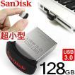 USBメモリー 128GB Ultra Fit USB3.0対応 高速130MB/s 超小型 海外向けパッケージ品