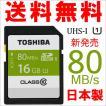 SDHC カード 東芝 16GB class10 クラス10 UHS-I 40MB/...