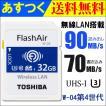 東芝 TOSHIBA 無線LAN搭載 FlashAir W-04 第4世代 Wi-Fi SDHCカード 32GB UHS-I U3 90MB/s Class10 日本製 海外パッケージ品