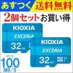 microSDカード マイクロSD microSDHC 32GB 【2個セットお買得】Toshiba 東芝 UHS-I U1  100MB/S  海外パッケージ品特売