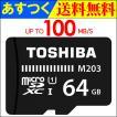 microSDカード マイクロSD microSDXC 64GB Toshiba 東芝 UHS-I 超高速80MB/s  海外向けパッケージ品