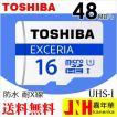 microSDカード マイクロSD microSDHC 16GB Toshiba 東...