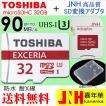 microSDカード 超高速UHS-I U3 90MB/S 4K対応 東芝 Toshiba microSDHC 32GB バルク品+ SD アダプター + 保管用クリアケース