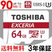 microSDカード microSDXC 64GB 東芝 Toshiba 超高速UHS-I U3 90MB/S 4K対応 海外パッケージ品【3年保証】 TO3309NA-M302RD