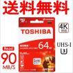 ポイント5倍 microSDカード microSDXC 64GB 東芝 Toshiba 超高速UHS-I U3 90MB/S 4K対応 海外パッケージ品TO3309NA-M302RD  大感謝祭セール