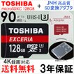 大感謝祭セール microSDカード microSDXC 128GB  東芝 Toshiba 超高速UHS-I U3 90MB/S 4K対応 SD変換アダプタ クリアケース付き 【3年保証】TO3310-M302RD