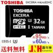 microSDカード マイクロSD microSDHC 32GB Toshiba 東芝 EXCERIA UHS-I U3 95MB/s 海外パッケージ品 BIG SALE!