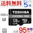 ポイント5倍 microSDカード microSDXC 128GB  東芝 Toshiba プロフェッショナル超高速UHS-I U3 95MB/S 4K対応 クリアケース付き 大感謝祭セール