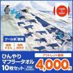 アウトレット ひんやりマフラータオル10枚セット 日本製