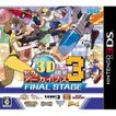 3DS【新品】 セガ3D復刻アーカイブス3 FINAL STAGE