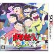 3DS【新品】 おそ松さん 松まつり! (通常版)