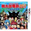 3DS【新品】 桃太郎電鉄2017 たちあがれ日本!!
