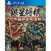 PS4【新品】 銀星将棋 阿吽闘神金剛雷斬
