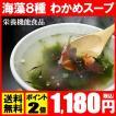 得トクセール わかめスープ 業務用 わかめスープの素 インスタント がごめ昆布 送料無料
