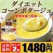 コーンスープ インスタント コーンポタージュ 粉末 送料無料 360g 約30食分