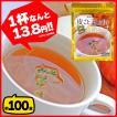 玉ねぎスープ 淡路島 たまねぎスープ オニオンスープ 約100食