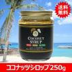 低GI食品 ココナッツシロップ 250g 送料無料