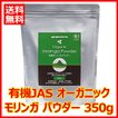 モリンガパウダー350g 粉末 オーガニック 有機JAS モリンガ茶 モリンガ青汁 送料無料