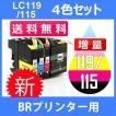 LC119/115-4PK 4色セット ( 送料無料 ) 中身 ( LC119BK LC115C LC115M LC115Y ) 互換インク brother 最新バージョンICチップ付