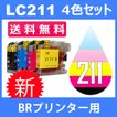 LC211 LC211-4PK 4色セット ( 送料無料 ) 中身 ( LC211BK LC211C LC211M LC211Y ) 互換インク brother 最新バージョンICチップ付