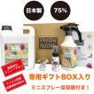 ギフトセット【BOX入り】新成分 日本製 75% 除菌アルコール エタノール  FAVOSH 500ml・2L +50ml空スプレー(ファボッシュアルコール)